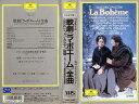 【VHSです】プッチーニ:ラ・ボエーム [字幕][カラヤン] 中古ビデオ [K]【中古】