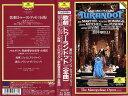 【VHSです】プッチーニ:トゥーランドット [字幕][メトロポリタン歌劇場管弦楽団] 中古ビデオ [K]【中古】