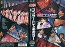 【VHSです】光GENJI コンサートであおう! 横浜アリーナ・スプリングコンサート'91|中古ビデオ【中古】【P15倍♪10/15(金)0時~10/25(月)23時59分迄】
