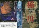 【VHSです】稲川 二十世紀「怪」完全保存版|中古ビデオ【中古】