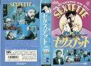 【VHSです】結婚狂奏曲セクステット [字幕]|中古ビデオ [K]【中古】【P15倍♪10/15(金)0時~10/25(月)23時59分迄】