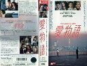 【VHSです】愛物語|中古ビデオ【中古】【P15倍♪10/15(金)0時~10/25(月)23時59分迄】