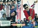 【VHSです】とられてたまるか!〔完〕 [哀川翔]|中古ビデオ【中古】