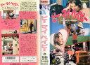 【VHSです】ビー・マイ・ベイビー [字幕] 中古ビデオ【中古】