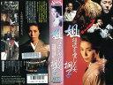 【VHSです】姐 極道を愛した女 桐子 中古ビデオ【中古】