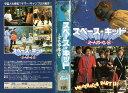 【VHSです】スペース・キッド ミートボール2 [字幕] 中古ビデオ【中古】