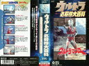 【VHSです】ウルトラ必殺技大百科 ウルトラマンA編 中古ビデオ【中古】