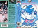 【VHSです】ダサイナザウルス! [字幕]|中古ビデオ【中古】【P15倍♪10/15(金)0時~10/25(月)23時59分迄】