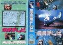 【VHSです】未来テレビ (1984年) [字幕]|中古ビデオ【中古】【P15倍♪10/15(金)0時~10/25(月)23時59分迄】