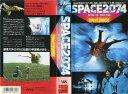 【VHSです】SPACE2074 [字幕]|中古ビデオ【中古】【P15倍♪10/15(金)0時~10/25(月)23時59分迄】