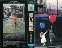 【VHSです】赤い風船|中古ビデオ【中古】【P15倍♪10/15(金)0時~10/25(月)23時59分迄】