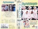 【VHSです】バンド・ワゴン [字幕][フレッド・アステア]|中古ビデオ【中古】【P15倍♪10/15(金)0時~10/25(月)23時59分迄】