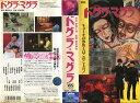 【VHSです】ドグラ・マグラ (1988年) 中古ビデオ【中古】【P15倍♪10/15(金)0時~10/25(月)23時59分迄】