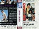 【VHSです】口笛が流れる港町|中古ビデオ【中古】【P15倍♪10/15(金)0時~10/25(月)23時59分迄】