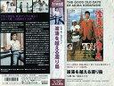 【VHSです】波濤を越える渡り鳥|中古ビデオ【中古】【P15倍♪10/15(金)0時~10/25(月)23時59分迄】