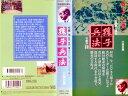【VHSです】中国歴史探訪 孫子兵法|中古ビデオ【中古】