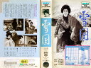 【VHSです】雪国|中古ビデオ【中古】【P15倍♪10/15(金)0時~10/25(月)23時59分迄】
