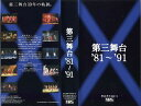 【VHSです】第三舞台 '81~'91|中古ビデオ【中古】