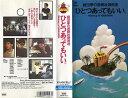 【VHSです】劇団夢の遊眠社御用達 ひとつあってもいい。 Making of HANSHIN|中古ビデオ【中古】