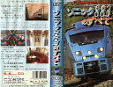【VHSです】ソニック883のすべて ~WONDERLAND EXPRESS~|中古ビデオ【中古】