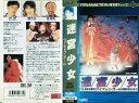 【VHSです】迷宮少女/サイキック・ガール [字幕]|中古ビデオ【中古】