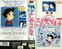 【VHSです】ふしぎなメルモ 手塚治虫アニメーションランド 11 中古ビデオ【中古】