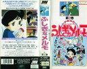 【VHSです】ふしぎなメルモ 手塚治虫アニメーションランド 2 中古ビデオ【中古】