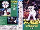 【VHSです】新作 ジャングル大帝 戦いを越えて編 上巻 中古ビデオ【中古】