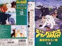 【VHSです】新作 ジャングル大帝 森を守ろう!編 下巻 中古ビデオ【中古】
