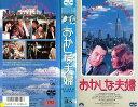 【VHSです】おかしな夫婦 [字幕][ジャック・レモン/サンディ・デニス] 中古ビデオ【中古】