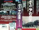 【VHSです】ボスニアの真実 ~地獄からの生還~|中古ビデオ【中古】