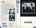 【VHSです】札つき女 [字幕][ハンフリー・ボガート] 中古ビデオ【中古】