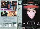 【VHSです】アリス [字幕][ウディ・アレン] 中古ビデオ【中古】