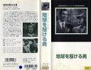 【VHSです】地球を駈ける男 [字幕][クラーク・ゲイブル] 中古ビデオ【中古】