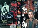 【VHSです】燃えよ剣 4|中古ビデオ【中古】【P15倍♪10/15(金)0時~10/25(月)23時59分迄】