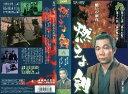 【VHSです】燃えよ剣 9|中古ビデオ【中古】【P15倍♪10/15(金)0時~10/25(月)23時59分迄】