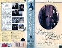 【VHSです】パッション・ダモーレ [字幕][ジャン=ルイ・トランティニャン] 中古ビデオ【中古】
