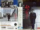 【VHSです】ムッシュー [字幕] 中古ビデオ【中古】
