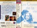 【VHSです】すぎ去りし日の… [字幕][ロミー・シュナイダー] 中古ビデオ【中古】