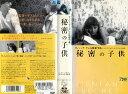 【VHSです】秘密の子供 [字幕][フィリップ・ガレル] 中古ビデオ【中古】