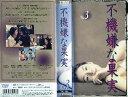 【VHSです】不機嫌な果実 3|中古ビデオ【中古】【P15倍♪10/15(金)0時~10/25(月)23時59分迄】