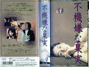 【VHSです】不機嫌な果実 4|中古ビデオ【中古】【P15倍♪10/15(金)0時~10/25(月)23時59分迄】