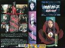 【VHSです】沙粧妙子 最後の挨拶|中古ビデオ【中古】【P15倍♪10/15(金)0時~10/25(月)23時59分迄】