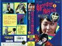 【VHSです】好き! すき!!魔女先生 2|中古ビデオ【中古】【P15倍♪10/15(金)0時~10/25(月)23時59分迄】