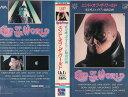 【VHSです】エンド・オブ・ザ・ワールド 死を呼ぶエイリアン脱出計画 [字幕]|中古ビデオ【中古】【P15倍♪10/15(金)0時~10/25(月)23時59分迄】