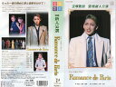 【VHSです】【宝塚歌劇:雪組】Romance de Paris 新人公演 中古ビデオ【中古】