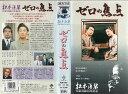 【VHSです】ゼロの焦点 [真野あずさ]|中古ビデオ【中古】【P15倍♪10/15(金)0時~10/25(月)23時59分迄】