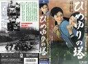 【VHSです】ひめゆりの塔 (1953年) [津島恵子] 中古ビデオ【中古】【P15倍♪10/15(金)0時~10/25(月)23時59分迄】