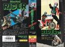 【VHSです】仮面ライダー・24 2号ライダー編(完結編) 中古ビデオ【中古】