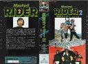 【VHSです】仮面ライダー・2 2号ライダー編 中古ビデオ【中古】